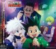 CD TVアニメ「HUNTER×HUNTER(ハンター×ハンター)」キャラクター・ソング集1[バップ]《在庫切れ》