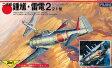 1/144スケールシリーズ No.4 雷電352空/鍾馗85戦隊 プラモデル(再販)[フジミ模型]《取り寄せ※暫定》
