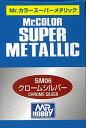 Mr.カラー SM06 スーパーメタリック クロームシルバー GSIクレオス 《発売済 在庫品》