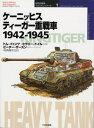 オスプレイシリーズ 世界の戦車 1 ケーニッヒスティーガー重戦車(書籍)[大日本絵画]《取り寄せ※暫定》