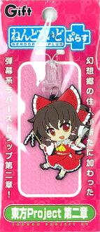 Nendoroid Plus Trading Rubber Strap Chap.2 (1) Touhou Project: Reimu Hakurei