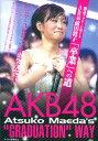 AKB48 前田敦子 卒業(書籍)[鹿砦社]《取り寄せ※暫定》