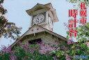 建物シリーズ No.21 札幌 時計台 プラモデル(再販)[フジミ模型]《取り寄せ※暫定》
