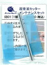 SB-01 超音波カッター メンテナンスセット[エコーテック]《取り寄せ※暫定》