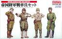 プラモデル 1/35 帝国陸軍戦車兵セット1[ファインモールド]《取り寄せ※暫定》の画像