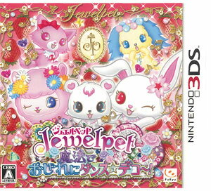 3DS Jewel Pet Mahou de Oshare ni Dance Deco!(Back-order)