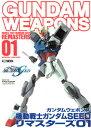 ガンダムウェポンズ 機動戦士ガンダムSEED リマスターズ 01(書籍)[ホビージャパン]《取り寄せ※暫定》