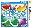 3DS ぷよぷよ!! スペシャルプライス[セガ]《取り寄せ※暫定》