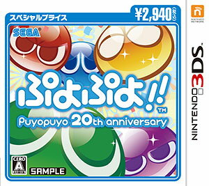 3DS Puyo Puyo!! Special Price(Back-order)