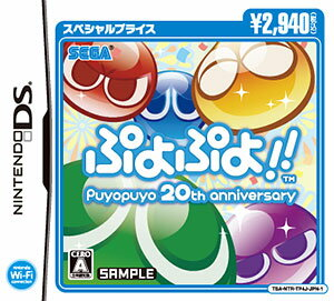 NDS Puyo Puyo!! Special Price(Back-order)