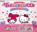 サンリオキャラクター キラキラおみせやさんパズル BOX(食玩)[リーメント]《取り寄せ※暫定》