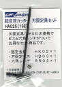 HA-02S 超音波カッター USW-334用 刃固定具セット[エコーテック]《発売済・在庫品》