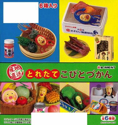 Sanchi Chokusou  Toretate Kobito Zukan BOX(Back-order)