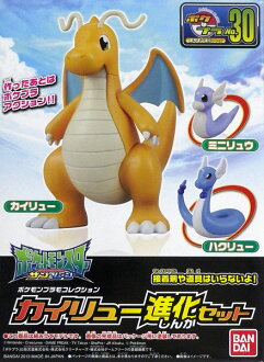 Pokemon Plastic Model Collection No.30 Dragonite Evolution Set(Back-order)
