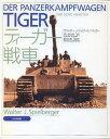 シュピールベルガー著作集 ティーガー戦車(書籍)[大日本絵画]《取り寄せ※暫定》