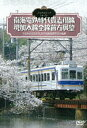 DVD ノスタルジック・トレイン 南海電鉄時代貴志川線/現加太線全線前方展望[アネック]《取り寄せ※暫定》