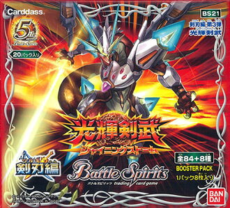 [w/Campaign PR Rare Card] Battle Spirits Tsurugi Arc Vol.3 Shining Storm (BS21) Booster BOX(Back-order)