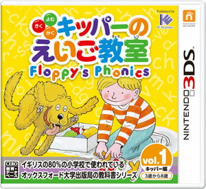 3DS Kipper no Eigo Kyoshitsu Floppy's Phonics Vol.1 Kipper Arc