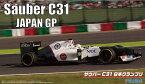 1/20 グランプリシリーズ No.51 ザウバーC31 日本GP プラモデル(再販)[フジミ模型]《取り寄せ※暫定》