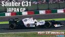 1/20 グランプリシリーズ SPOT-No.29 ザウバーC31 日本GP 1/8 ヘルメット付 プラモデル[フジミ模型]《取り寄せ※暫定》