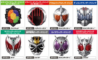 Kamen Rider Wizard - Wizard Ring Part.9 BOX (CANDY TOY)