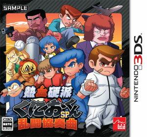 3DS Nekketsu Kouha Kunio-kun SP Rantou Kyousoukyoku(Released)(3DS 熱血硬派くにおくんSP 乱闘協奏曲)