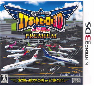3DS Air Traffic Controller 3D NAHA PREMIUM(Released)(3DS ぼくは航空管制官 エアポートヒーロー3D 那覇 PREMIUM)