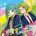 CD Last Note. / セツナコード(ジャケットイラストレーター:のん)[エグジットチューンズ]《取り寄せ※暫定》