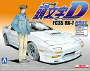 1/32 頭文字D No.2 FC3S RX-7 高橋涼介 プラモデル(再販)[アオシマ]《発売済・在庫品》