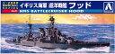 ワールドネイビー No.1 1/2000 イギリス海軍 巡洋戦艦 フッド プラモデル[アオシマ]《取り寄せ※暫定》