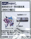 ZH-04 超音波カッター ZO-40用 刃固定具(単品)[エコーテック]《取り寄せ※暫定》
