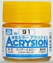 新水性カラー アクリジョンカラー クリアーイエロー 光沢[GSIクレオス]《発売済・在庫品》