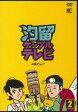 DVD 汐留ケーブルテレビ 2[キングレコード]《取り寄せ※暫定》