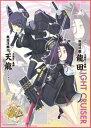 ジグソーパズル 艦隊これくしょん 天龍&龍田(500-164)[エンスカイ]《取り寄せ※暫定》