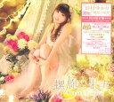 CD 田村ゆかり / 螺旋の果実 初回限定盤 Blu-ray Disc付[キングレコード]《在庫切れ》