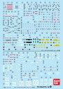 ガンダムデカール No.102 RGガンダムMk-II用(再販)[バンダイ]《取り寄せ※暫定》