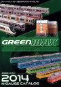 0006 グリーンマックス Nゲージ総合カタログ2014(vol.16) (書籍)[グリーンマックス]《取り寄せ※暫定》