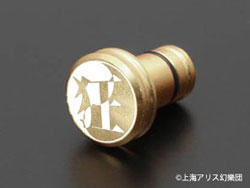 "Touhou Project One Kanji Letter Earphone Jack Cover - Flandre Scarlet Image Model ""Kyou"" (Champagne Gold)"