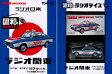 トミカリミテッド ヴィンテージ LV-Ra11 いすゞ117クーペ ラジオ日本[トミーテック]《発売済・在庫品》
