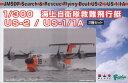 1/300 海上自衛隊飛行艇 US-2/US-1(2機セット) プラモデル[エフトイズ]《取り寄せ※暫定》