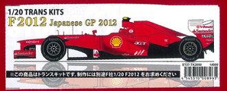 オリジナルトランスキット 1/20 F2012 Japanese GP(Original Trans Kit 1/20 F2012 Japanese GP(Back-order))