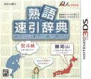3DS 熟語速引辞典 読めない漢字も楽々読める[アルトロン]《取り寄せ※暫定》