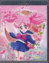 BD アニメ「美少女戦士セーラームーンCrystal」 8 Blu-ray 通常版[キングレコード]《取り寄せ※暫定》