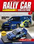 ラリーカーコレクション 全国 創刊号 スバル・インプレッサ WRC2003(雑誌)[デアゴスティーニ]《取り寄せ※暫定》