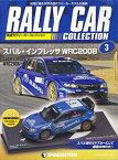 ラリーカーコレクション 全国 3号 スバル・インプレッサ WRC2008(雑誌)[デアゴスティーニ]《発売済・在庫品》