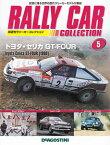ラリーカーコレクション 全国 5号 トヨタ・セリカ GT-FOUR(1990)(雑誌)[デアゴスティーニ]《発売済・在庫品》