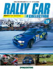 ラリーカーコレクション 全国 10号 スバル・インプレッサWRC(1998)(雑誌)[デアゴスティーニ]《発売済・在庫品》
