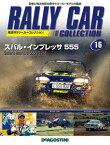 ラリーカーコレクション 全国 16号 スバル・インプレッサ 555(1995)(雑誌)[デアゴスティーニ]《発売済・在庫品》
