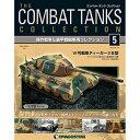 コンバットタンクコレクション 全国 5号 VI号戦車ティーガーII B型〈ドイツ〉(雑誌)[デアゴスティーニ]《取り寄せ※暫定》