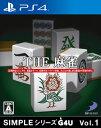 PS4 SIMPLEシリーズG4U Vol.1 THE 麻雀[D3パブリッシャー]《取り寄せ※暫定》